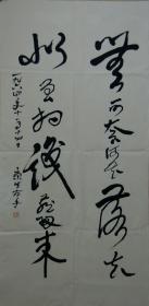 【康生 】书法