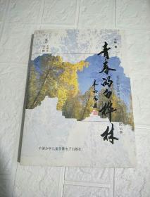 青春的白桦林--北京知青赴黑龙江生产建设兵团记事【含光盘】