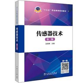 """""""十三五""""职业教育规划教材 传感器技术(第二版)"""