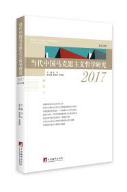 当代中国马克思主义哲学研究2017