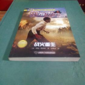 灾难求生儿童小说:战火重生