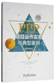 PPP項目運作實務與典型案例