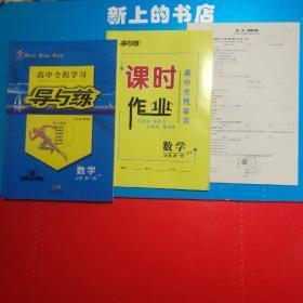 高中全程学习导与练数学必修第一册B版