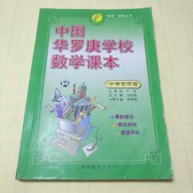 中国华罗庚学校数学课本 小学五年级