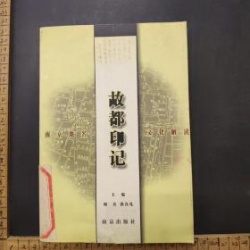 故都印记:南京地名文化解读