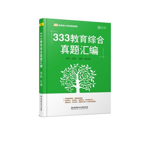 2020333教育综合真题汇编