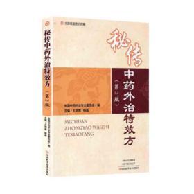 秘传中药外治特效方(第2版)