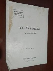 中国教会大学的历史命运-以贝德士文献为实证(社会转型与文化变迁国际学术研讨会论文)14页