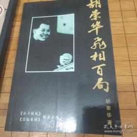 胡荣华飞相百局《另送一本棋书》