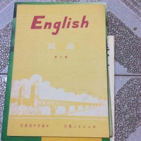 江苏省中学课本 英语 第七册