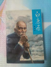 茅盾文学奖作品:《白鹿原》 老版  陈忠实签名钤印 1994年7月早期签名本