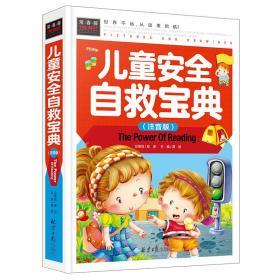 常春藤-儿童安全自救宝典(注音版)幼儿版儿童版图书读物