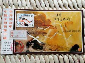 中国女排获第三届世界杯冠军(洛杉矶奥运会冠军)纪念寄卡 84年8月8日 女排奥运 夺冠日 实寄封 (贴84年奥运会女排邮票)