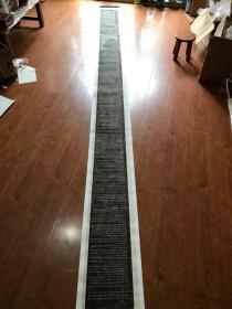 文征明道德经 刘园集帖。拓片尺寸30.2*394.67厘米。宣纸原色微喷印制,按需印制不支持退货
