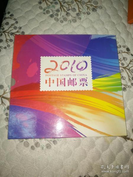《2010年邮票年册(全年)》详情见图!!