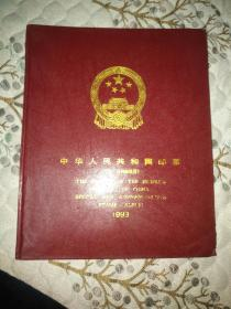《1993年邮票年册(全年)》详情见图!