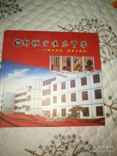 《邹城市匡庄中学40周年校庆邮票专题册》详情见图!