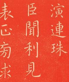 虞世南演连珠 刘园集帖。拓片尺寸30.3*145厘米。宣纸原色微喷印制,按需印制不支持退货,红色