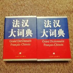 法汉大词典(上下)