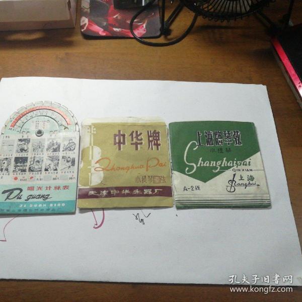 上海牌琴弦A-2  中华牌小提琴3弦  曝光计算表  合售