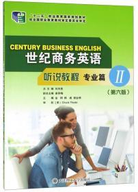 世纪商务英语听说教程(专业篇2第6版)