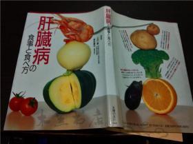 原版日文日本书 肝脏病の食事と食べ方 主妇の友社 平成3年 大32开软精装