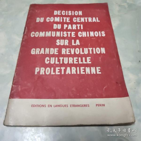中国共产党中央委员会关于无产阶级文化大革命的决定(法文版)