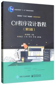 二手C#程序设计教程第5版刘甫迎刘光会电子工业9787121367557