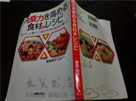 原版日文日本书免疫力を高める食材 &レシビ 菅原明子 新星出版社  大32开软精装