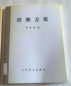膏药方集 贾维诚  中医复印资料 1957年