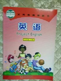 正版九年级英语下册课本科学普及出版社