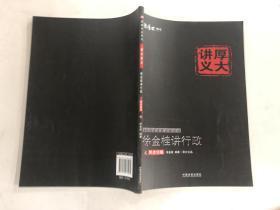 2016年国家司法考试厚大讲义同步训练系列:徐金桂讲行政之同步训练