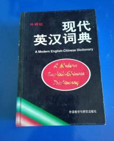 现代英汉词典【无写划】