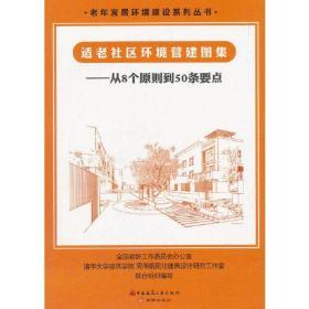 适老社区环境营建图集:从8个原则到50条要点--- 老年宜居环境建设系列丛书