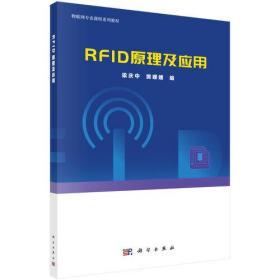 RFID原理及应用