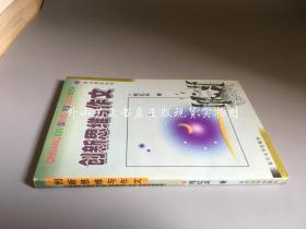 作文技法丛书:创新思维与作文