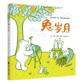 爱与奇迹·陶·尼欧经典作品集:兔岁月(儿童精装绘本)
