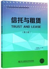 信托与租赁(第3版)/21世纪高等院校金融学教材新系