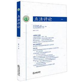 立法�u�(第2卷)