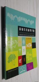 新编农药施用手册 张舒   武汉理工大学出版社 9787562933076 正版新书