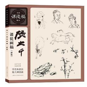 张大千课徒画稿(新版)