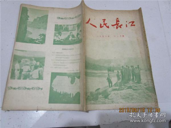 人民长江 1956年第12期