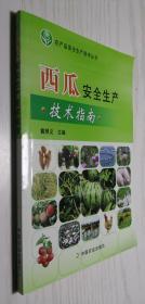 农产品安全生产技术丛书:西瓜安全生产技术指南 戴照义  正版新书
