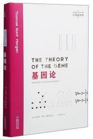 基因论(经典插图版)/世界科普百年经典