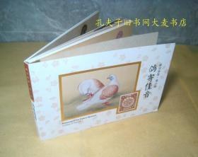 《故宫珍赏(第六辑)鸽寄佳音》画面选自故宫珍藏鸽谱.十二帧全