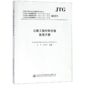 公路工程材料价格使用手册