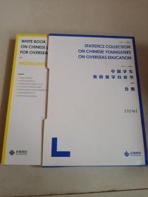 中国学生低龄留学白皮书合集