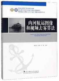 内河航运图像和视频去雾算法/现代航运与物流安全绿色智能技术研究丛书