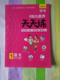 2019核心素养天天练(小学语文 1年级 上册 ,统编版)