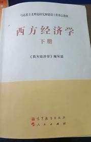 二手二手马工程重点教材西方经济学上下册本书编写